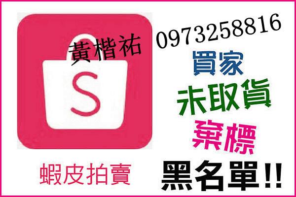 眾賣家小心 黃楷祐 0973258816 網購不取貨黑名單