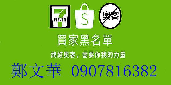 網購黑名單- 0907816382 - 7-11惡作據棄單電話
