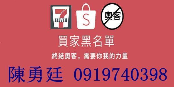 購物黑名單- 陳勇廷 0919740398 - 超取棄單拒往電話