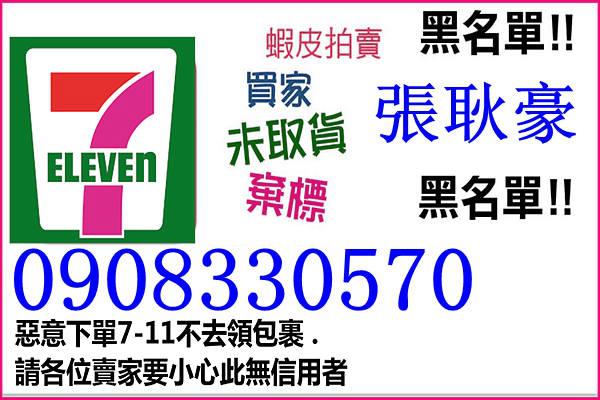 7-11黑名單 電話 0908330570 張耿豪 公告